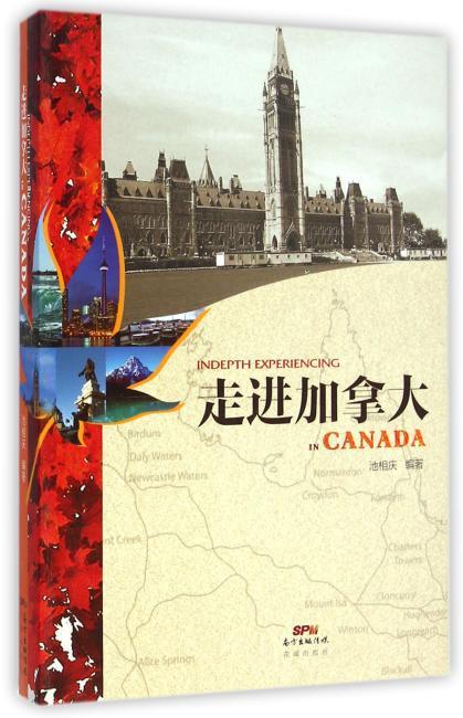走进加拿大