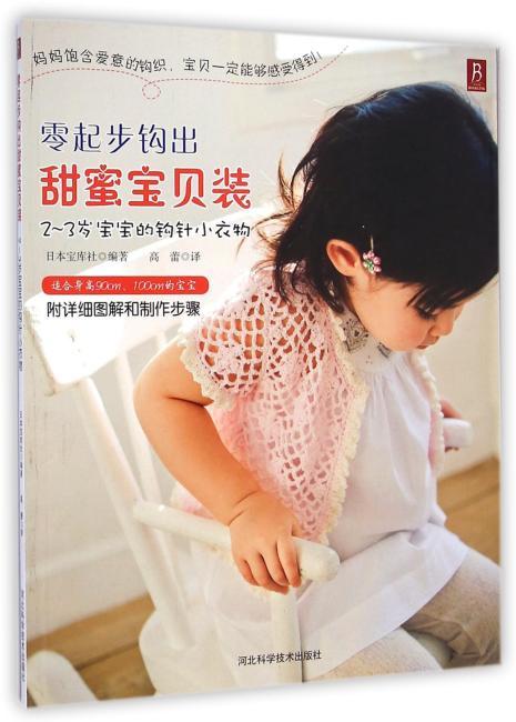 零起步钩出甜蜜宝贝装:2-3岁宝宝的钩针小衣物