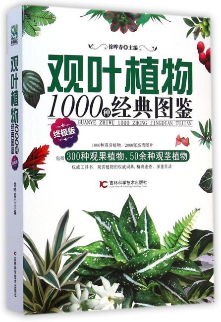 观叶植物1000种经典图鉴(终极版)