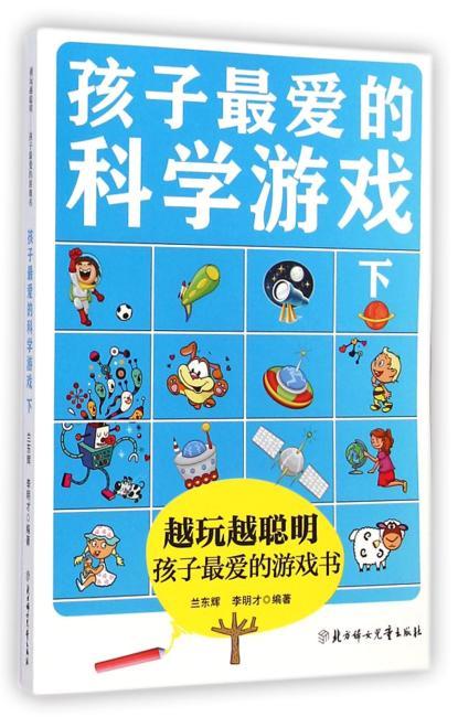 越玩越聪明孩子最爱的游戏书-孩子最爱的科学游戏(下)