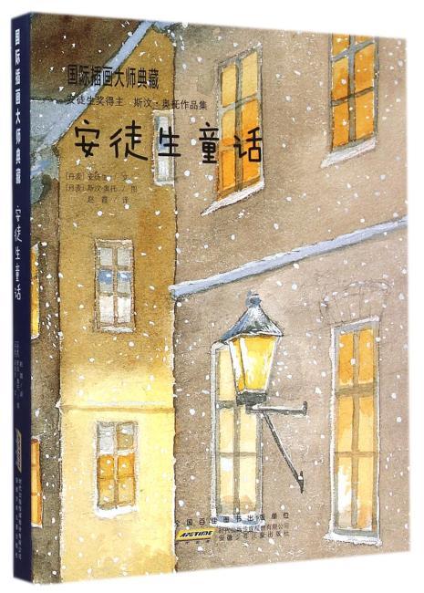国际插画大师典藏·安徒生童话
