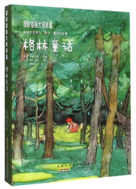 国际插画大师典藏·格林童话