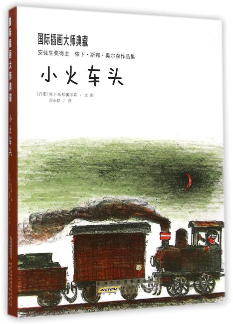 国际插画大师典藏·小火车头