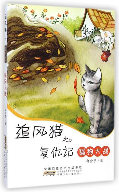 追风猫之复仇记·猫狗大战