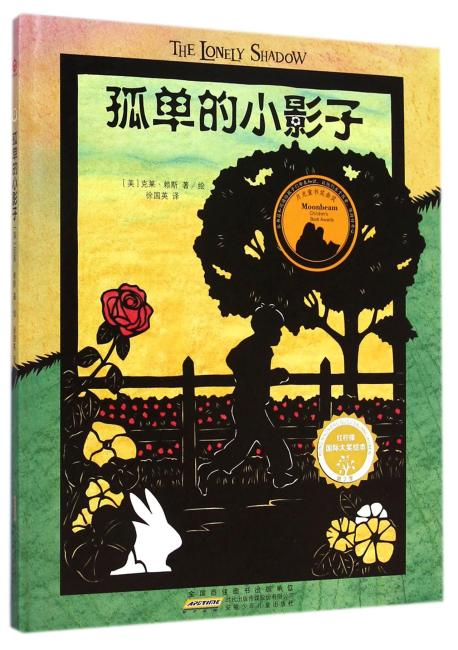 红柠檬国际大奖绘本·第2季·孤单的小影子