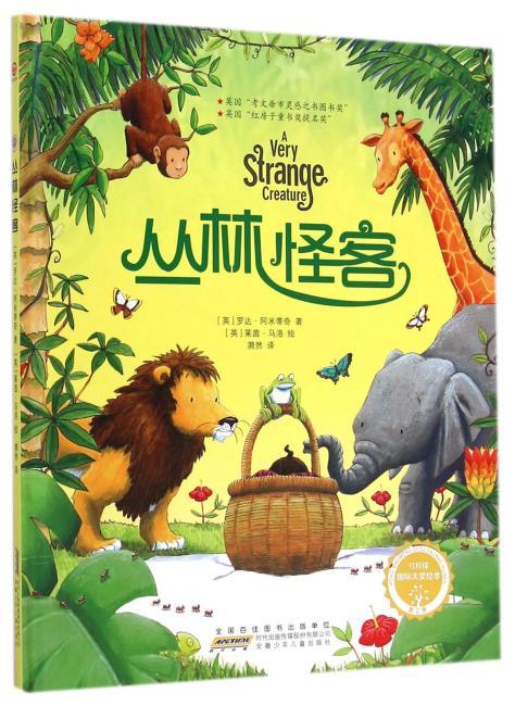 红柠檬国际大奖绘本·第2季·丛林怪客
