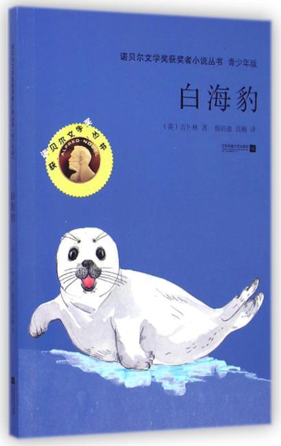 白海豹—诺贝尔文学奖获奖者小说丛书 青少年版