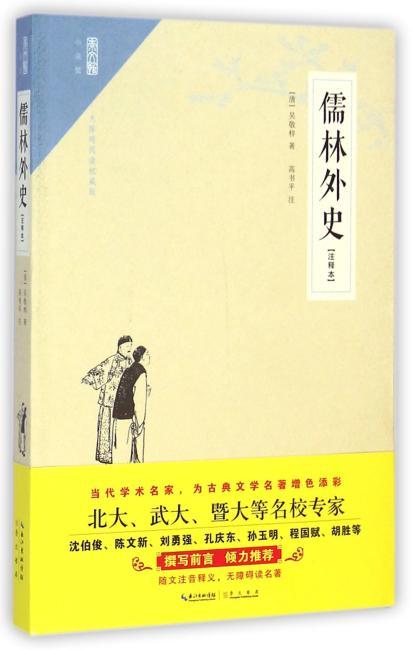 崇文馆·小说馆:儒林外史(注释本)