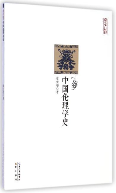 崇文馆·历史馆:中国伦理学史