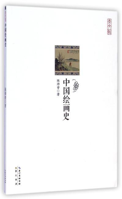 崇文馆·历史馆:中国绘画史