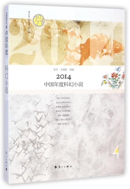 2014中国年度科幻小说