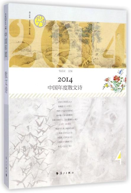 2014中国年度散文诗