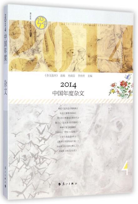 2014中国年度杂文