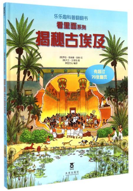 """看里面第五辑-揭秘古埃及(乐乐趣科普翻翻书:""""看里面""""家族 新成员!全球最畅销科普杂志推荐翻翻页让孩子发现动手探索的乐趣。揭秘古代埃及的神秘故事,不为人知的秘密,令人遐想的神秘埃及正在向你走来)"""