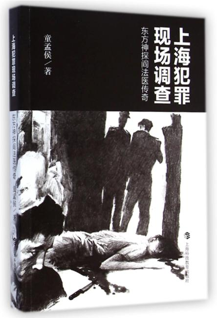 上海犯罪现场调查——东方神探阎法医传奇