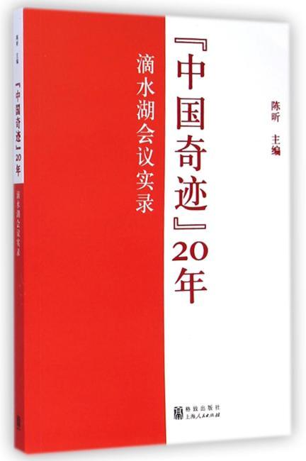 """""""中国奇迹""""20年——滴水湖会议实录"""