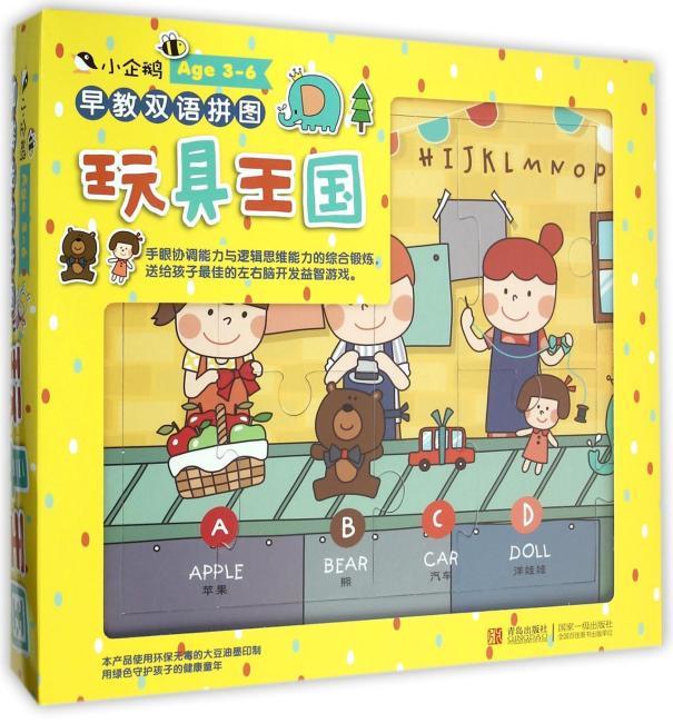 小企鹅早教双语拼图·玩具王国