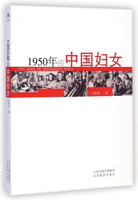 1950年的中国妇女