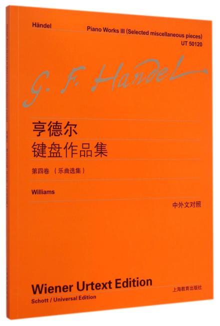 亨德尔键盘作品集(第四卷)(乐曲选集)(中外文对照)