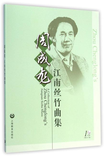 周成龙江南丝竹曲集(配CD1张))
