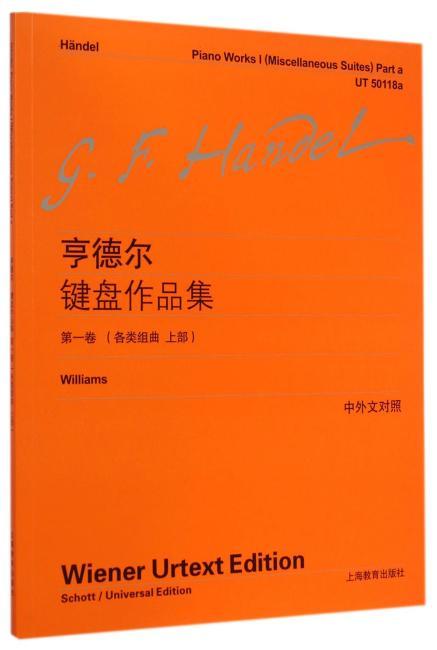 亨德尔键盘作品集(第一卷)(各种组曲上部)(中外文对照)