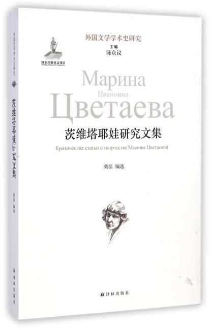 茨维塔耶娃研究文集