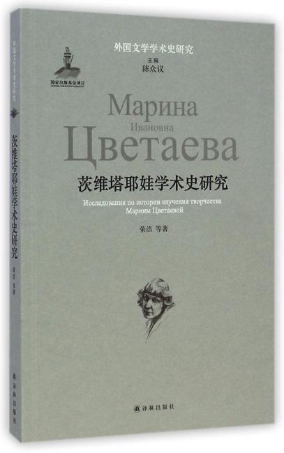 茨维塔耶娃学术史研究