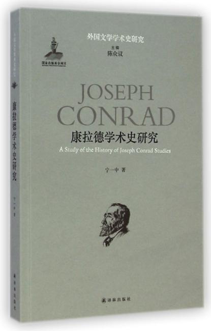 康拉德学术史研究