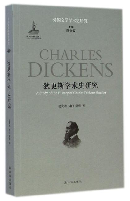 狄更斯学术史研究