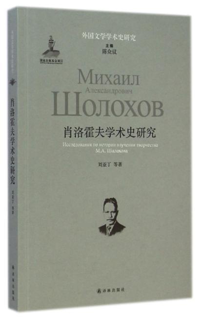 肖洛霍夫学术史研究