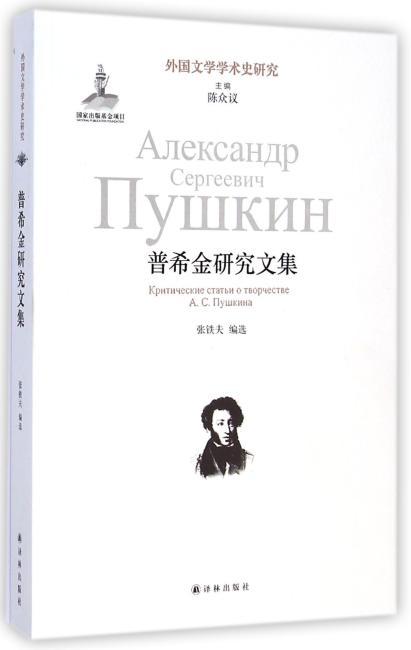 普希金研究文集