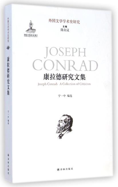 康拉德研究文集