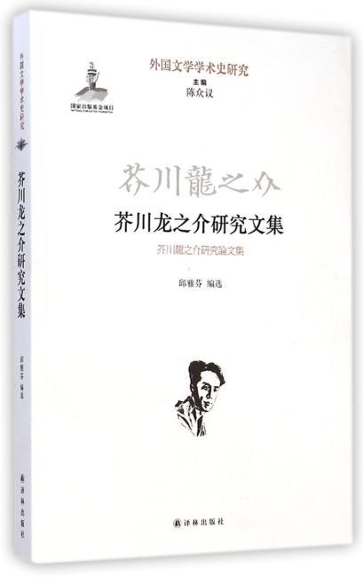 芥川龙之介研究文集