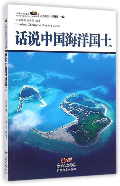 话说中国海洋丛书:话说中国海洋国土