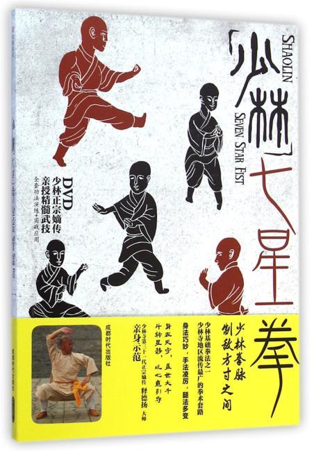 少林七星拳(书+DVD) ZS1006-7