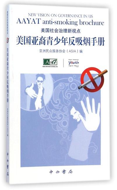 美国社会治理新视点——美国亚裔青少年反吸烟手册