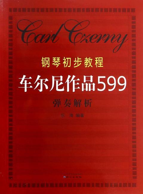 钢琴初步教程车尔尼作品599弹奏解析
