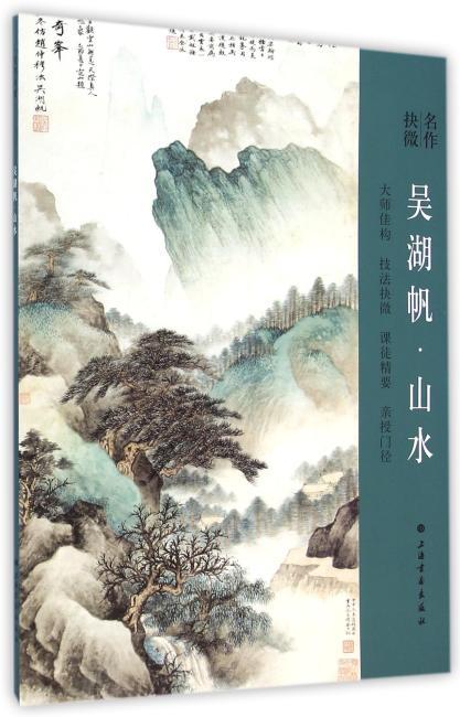 名作抉微:吴湖帆山水