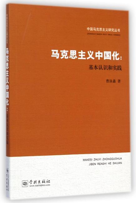 马克思主义中国化:基本认识和实践