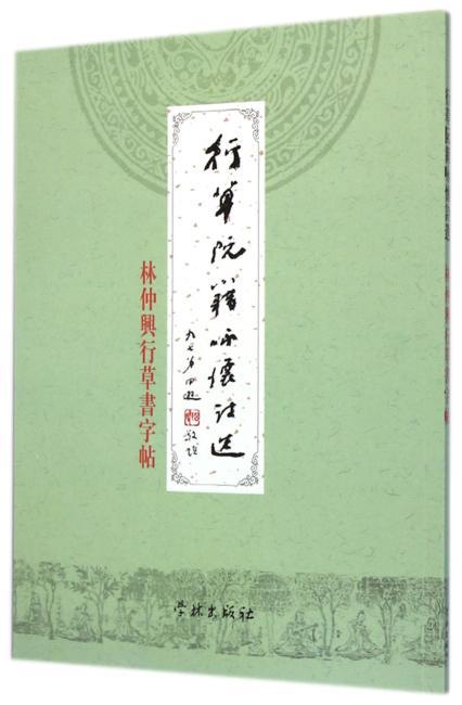 行草阮籍咏怀诗选——林仲兴行草书字帖