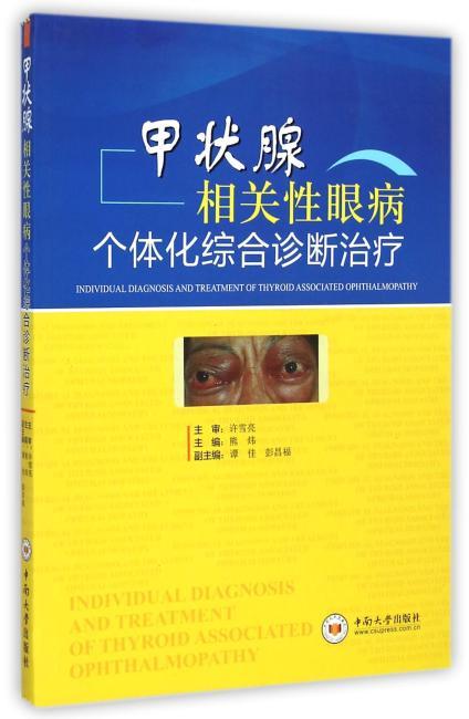 甲状腺相关性眼病个体化综合诊断治疗