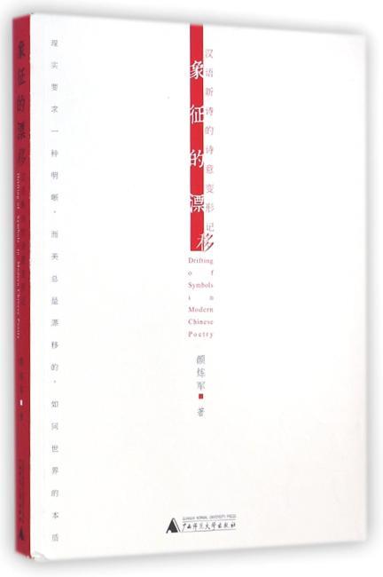 象征的漂移:汉语新诗的诗意变形记