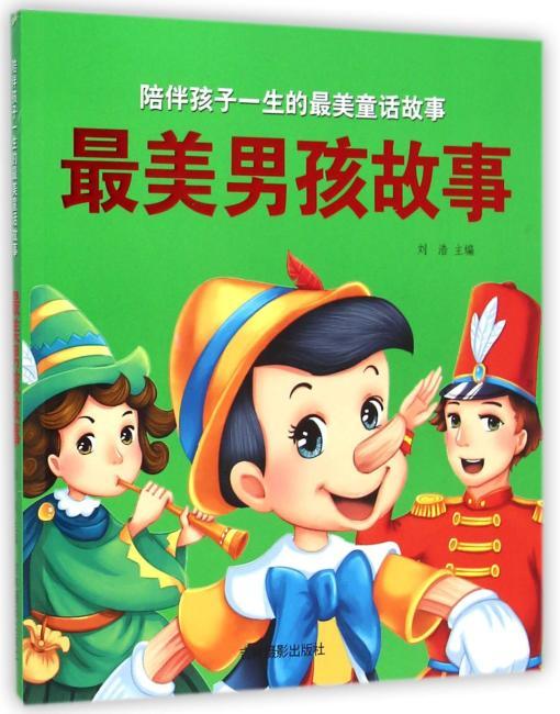 《陪伴孩子一生的最美男孩童话》