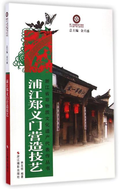 浦江郑义门营造技艺