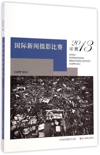 国际新闻摄影比赛(华赛)2013