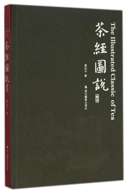 茶经图说:典藏版