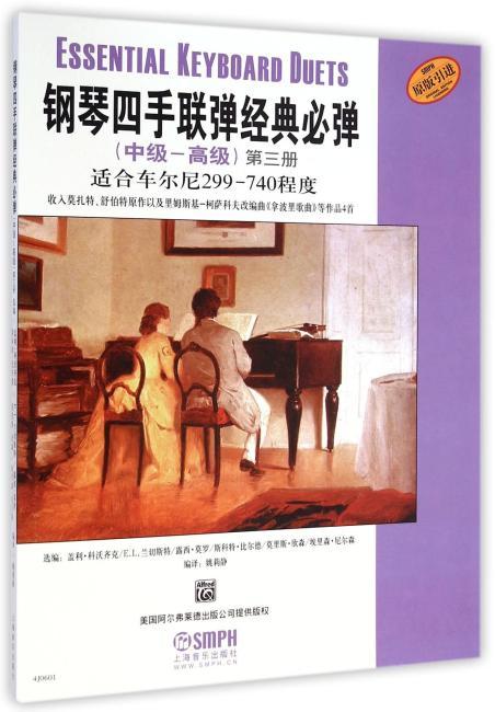 钢琴四手联弹经典必弹(中级—高级)第三册