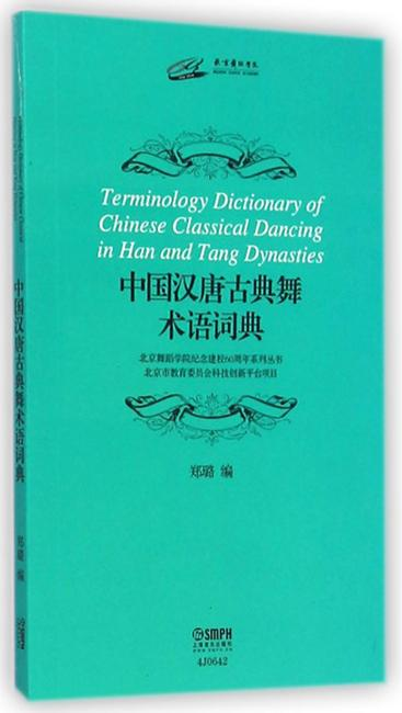 中国汉唐古典舞术语词典