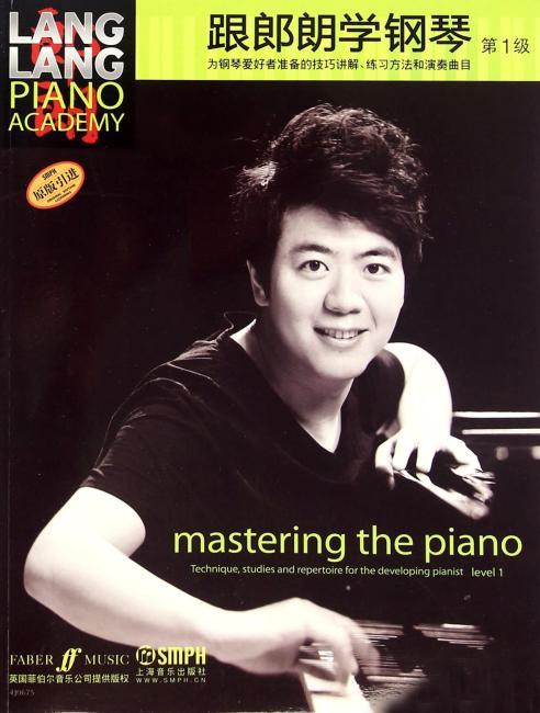 跟朗朗学钢琴 第一级