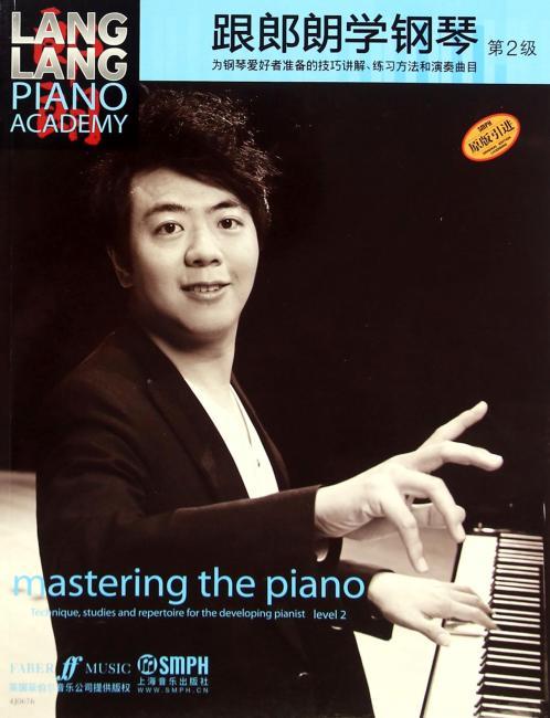 跟朗朗学钢琴 第二级